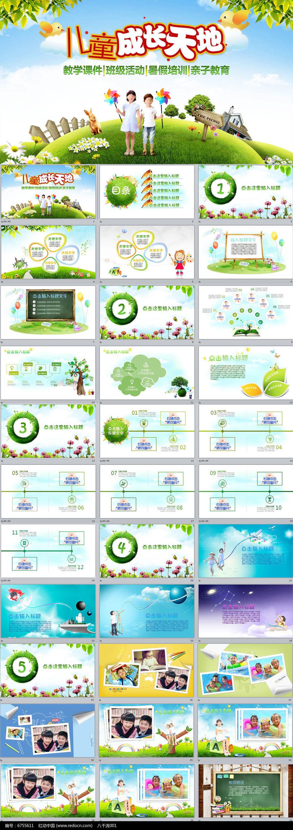 可爱卡通幼儿园儿童成长日记小学课件教案ppt模板