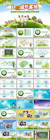 可爱卡通幼儿园儿童成长日记小学课件教案PPT模板绿色乐园