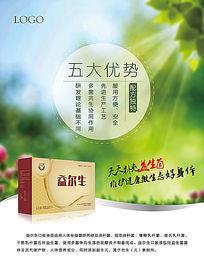 绿色保健品单页