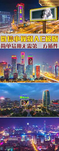 霓虹字户外LED广告位北京城市微信小视频
