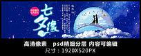 七夕情人节BANNER海报