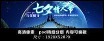 七夕情人节banner图片
