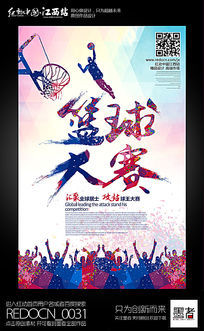 时尚创意篮球大赛校园海报设计