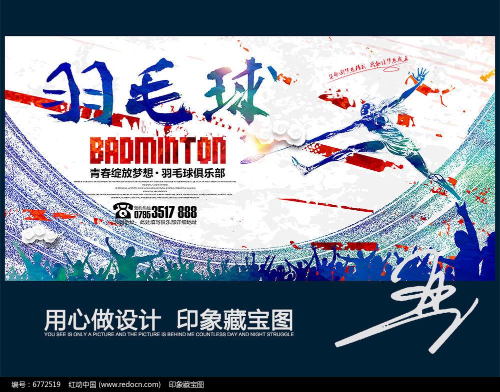 水彩羽毛球比赛海报设计图片