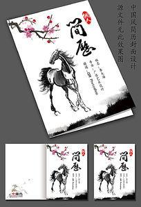 中国风简历封面设计