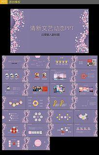 紫色唯美清新文艺ppt商务模板