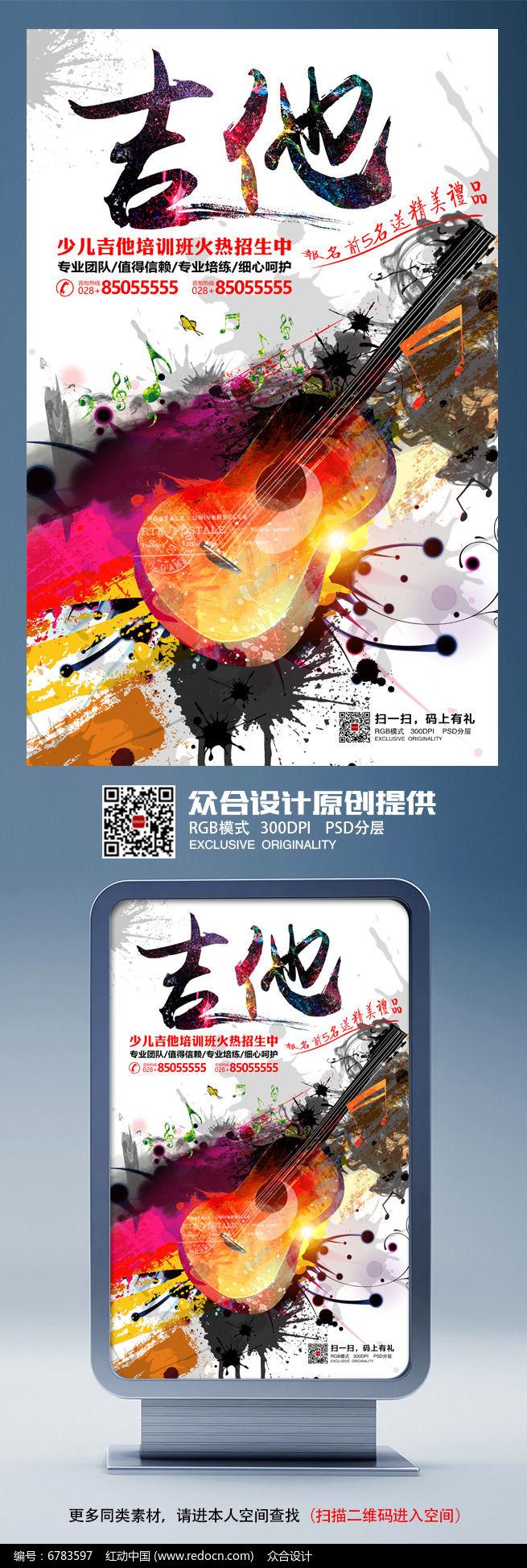 炫彩水墨吉他培训班招生宣传海报设计图片