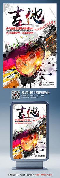 炫彩水墨吉他培训班招生宣传海报设计