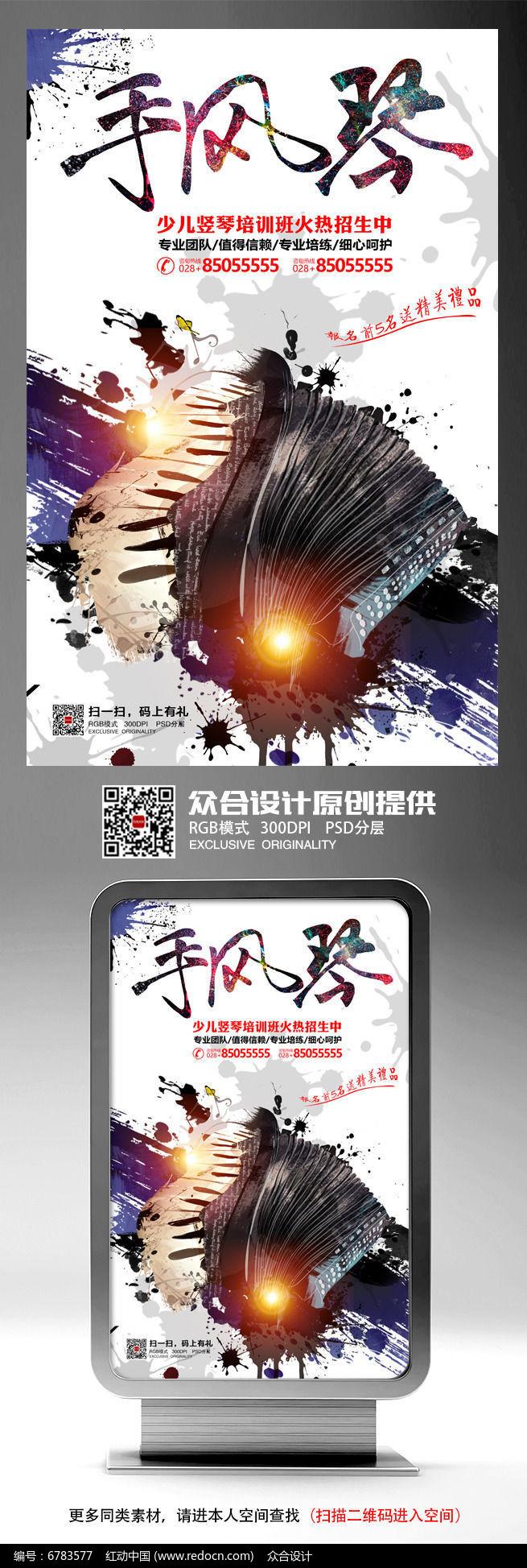 创意水彩手风琴音乐招生海报