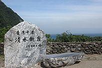 大理石刻字景石 JPG