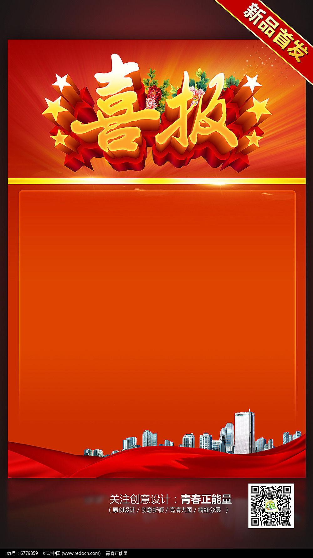 大气红色喜庆喜报模板设计