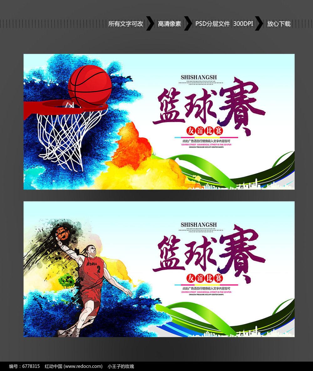 动感篮球赛海报psd素材下载_海报设计图片