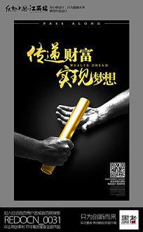 黑色创意传递财富金融投资公司形象海报设计