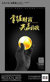 黑色创意金融投资公司形象宣传海报色设计