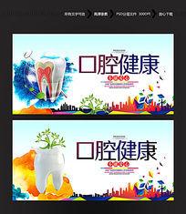 口腔海报设计