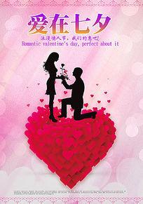 浪漫爱在七夕情人节主题海报设计