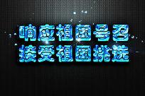 蓝色的立体式字体设计字体样式 PSD