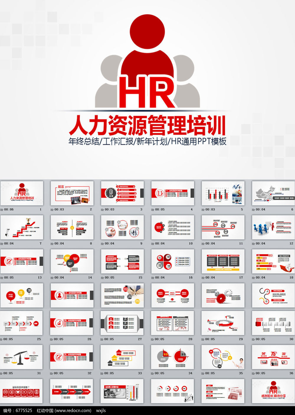 人力资源管理培训生_人力资源管理教育培训行政动态ppt模板_红动网