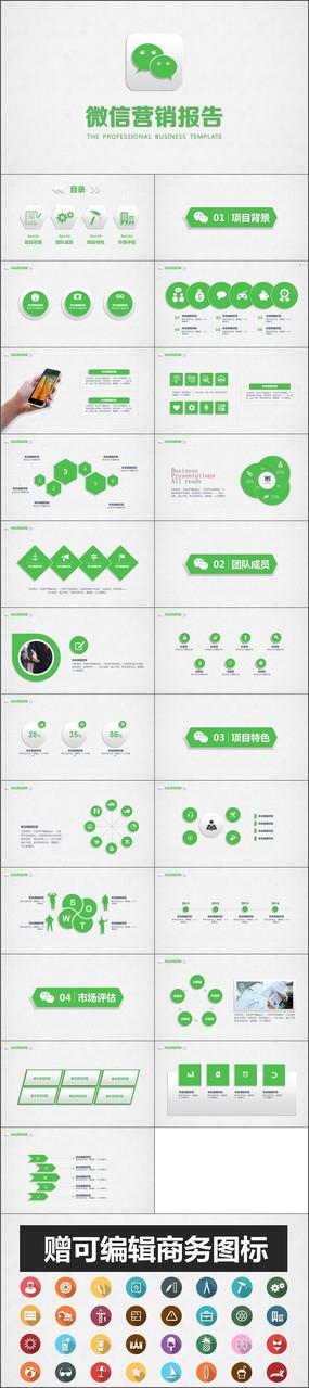 手机微信简介营销报告ppt模板