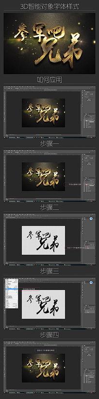 铜铁板纹理征兵广告语立体字体样式字体设计