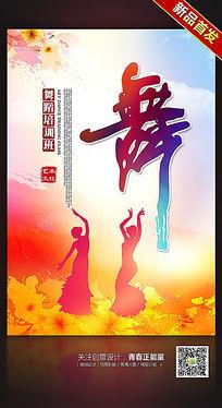 舞蹈班招生培训海报设计
