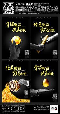 整套黑色创意金融投资公司形象海报设计
