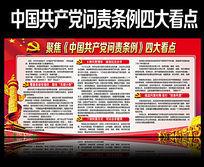 中国共产党问责条例四大看点展板