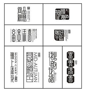 中秋字体设计
