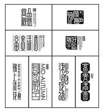 中秋字体设计 CDR