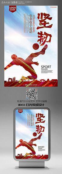 体育运动系列海报手绘排球