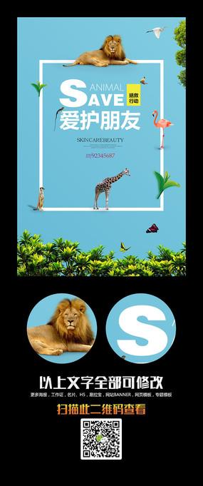 广告牌 海报设计 保护蜂鸟海报设计  下载收藏 保护动物海报之白鹤