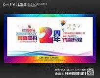 炫彩店铺2周年庆宣传促销海报设计
