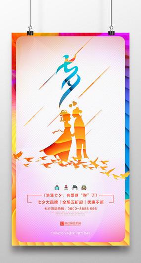 炫彩七夕情人节海报