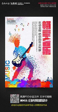 炫彩音乐节音乐宣传海报设计