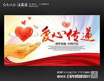 创意爱心传递公益海报设计