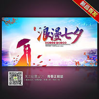 创意浪漫七夕情人节海报设计