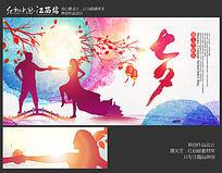 创意七夕节海报设计