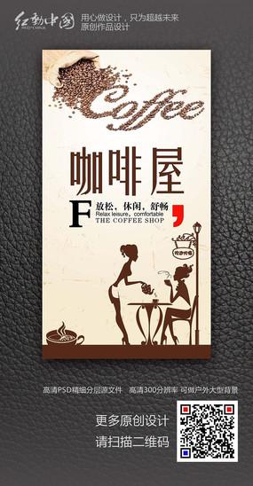 创意时尚咖啡海报设计 PSD