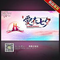 创意水墨中国风爱在七夕情人节背景设计