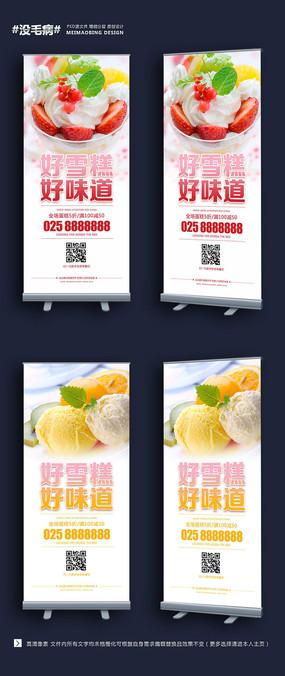 仙桃餐饮水果饮料x展架背景psd模板