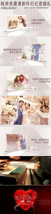 纯净唯美婚礼韩式婚礼纯净爱情婚礼纪念婚礼