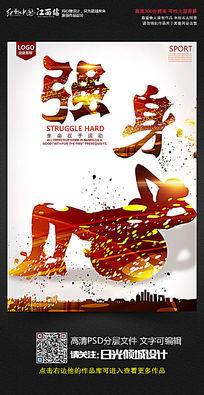 大气动感健身房海报