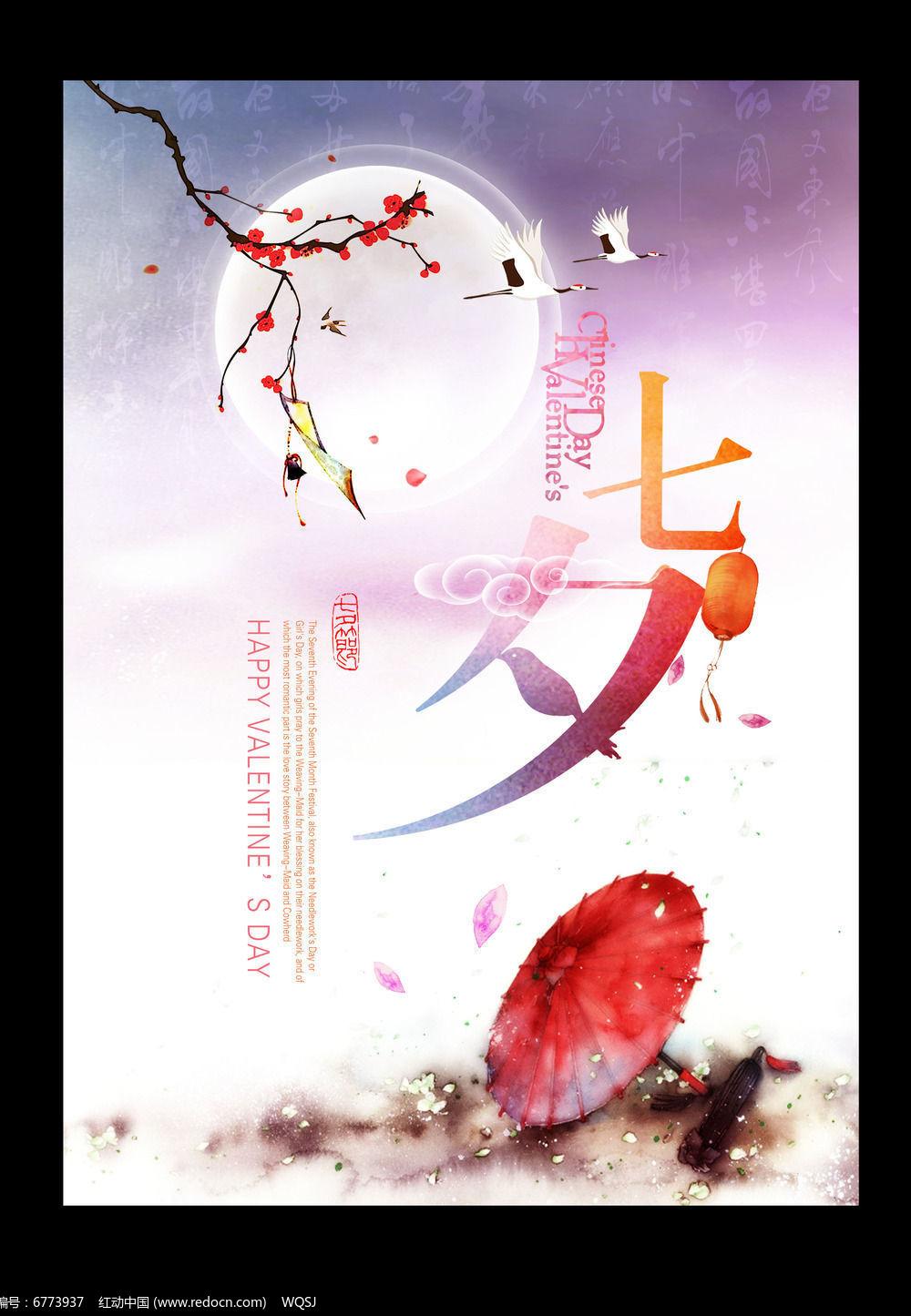 大气古风七夕宣传海报设计