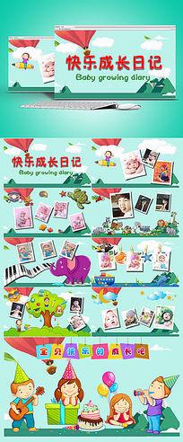儿童快乐成长纪念手册