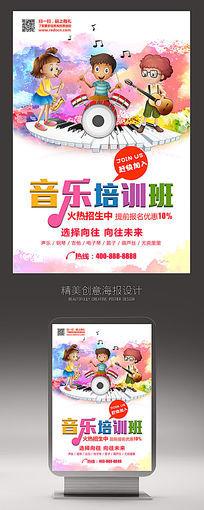 钢琴音乐培训班招生宣传海报设计