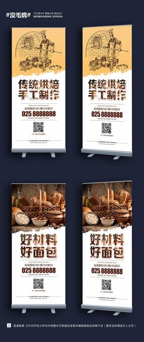 高档大气面包店x展架易拉宝