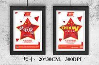 国庆节酒吧海报设计模板