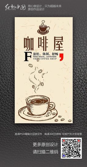 简洁创意高端咖啡海报设计 PSD