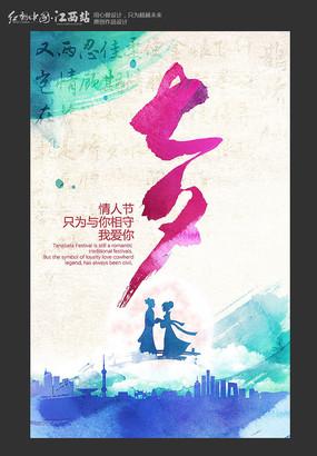 简约创意七夕节海报设计模板