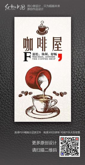 简约品味生活咖啡海报设计 PSD